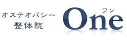 伊丹の整体オステオパシー整体院Oneロゴ